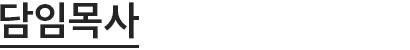 분당제일교회-시안(컨텐츠)-Recovered_11s_02.jpg