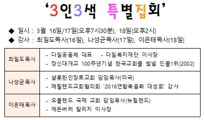3인3색 특별집회.jpg