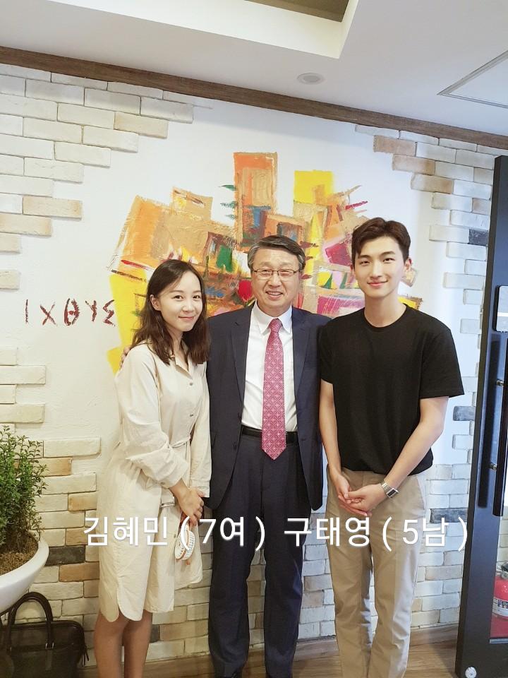 20180715 김혜민 구태영.png