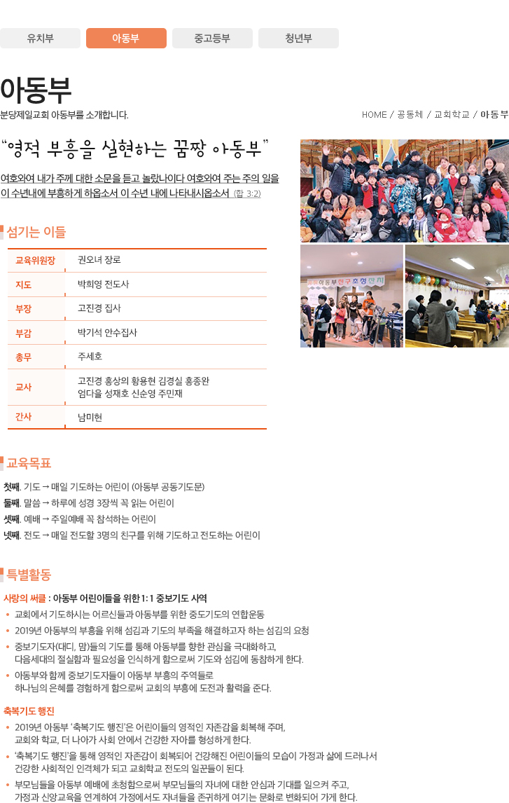 분당제일교회-시안(컨텐츠)_09.gif